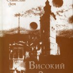 Highcastle Ukrainian Piramida 2002